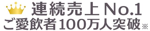 売上連続No.1 ご愛飲者100万人突破