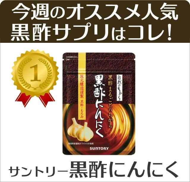 今週のオススメ人気黒酢サプリ商品