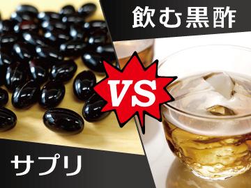 サプリvs飲む黒酢
