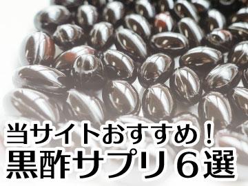 黒酢サプリ総合ランキング